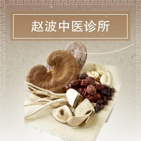 赵波中医诊所