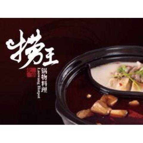 捞王锅物料理(和义店)